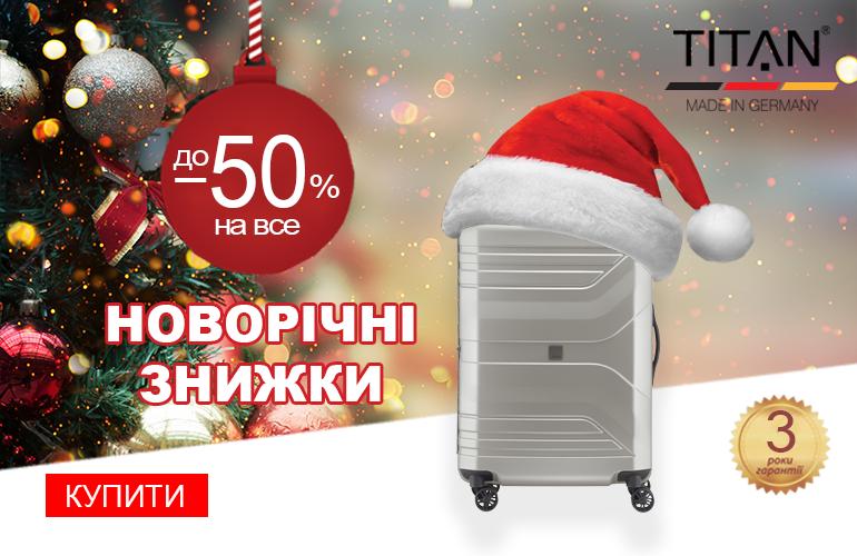 Новорічні знижки до -50% на всі валізи Titan Німеччина. Купуйте прямо зараз!