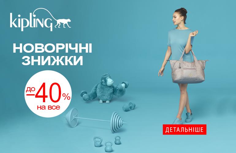 Новорічні знижки до -40% на всі аксесуари Kipling Бельгія. Купуйте прямо зараз!