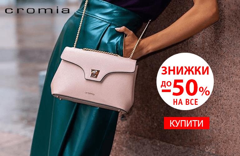 sale to -55 Cromia