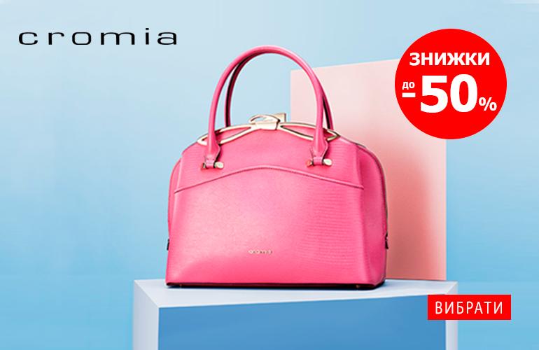 cromia -50% sale