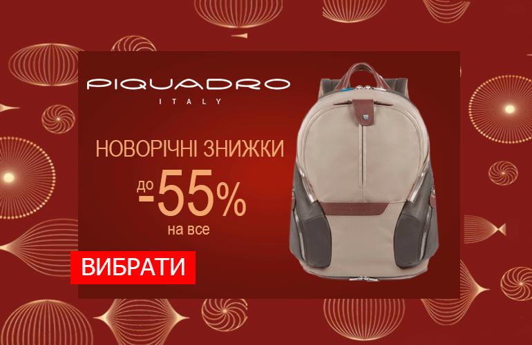 Новорічні знижки до -55% на всі аксесуари Piquadro Italy. Купуйте прямо зараз!