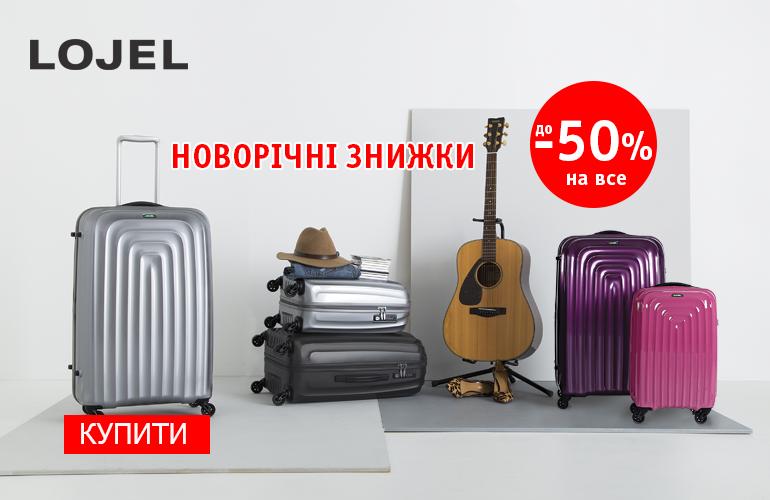 Новорічні знижки до -50% на всі валізи Lojel Японія. Купуйте прямо зараз!