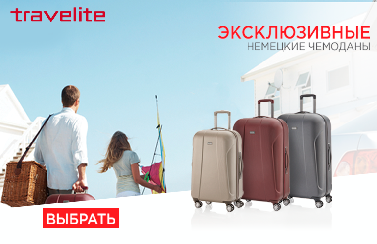 travelite suitcases from germany