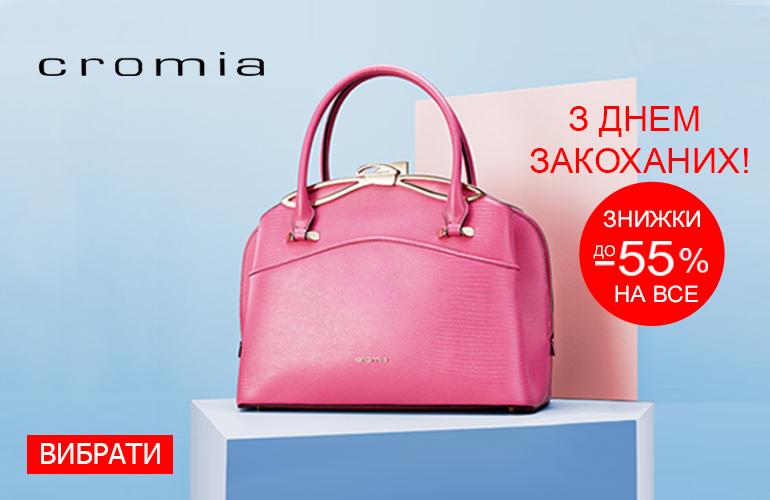 Знижки до -65% на всі сумки Cromia Italy. Встигніть купити!