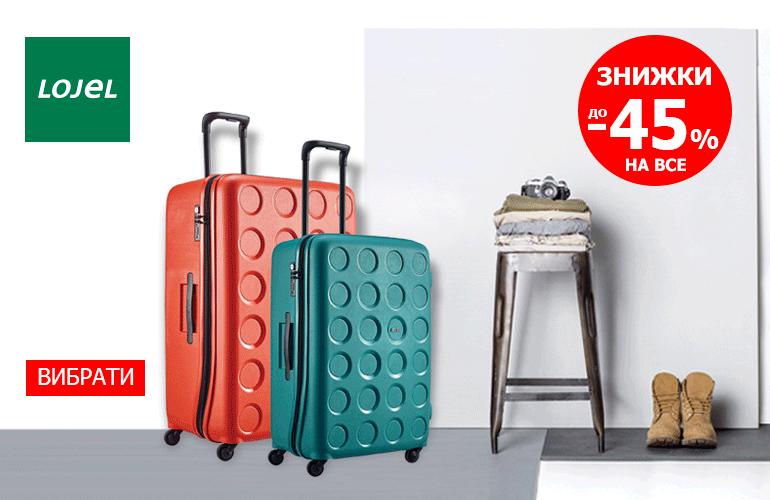 Знижки до -45% на валізи Lojel! Встигніть купити!