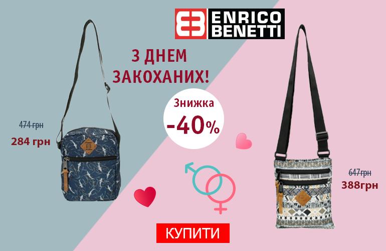 З Днем Закоханих! Знижки до -40% на весь Enrico Benetti. Встигніть купити!