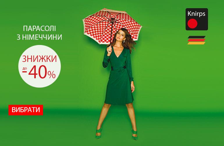 Знижки до -40% на парасолі Knirps Німеччина. Встигніть купити!