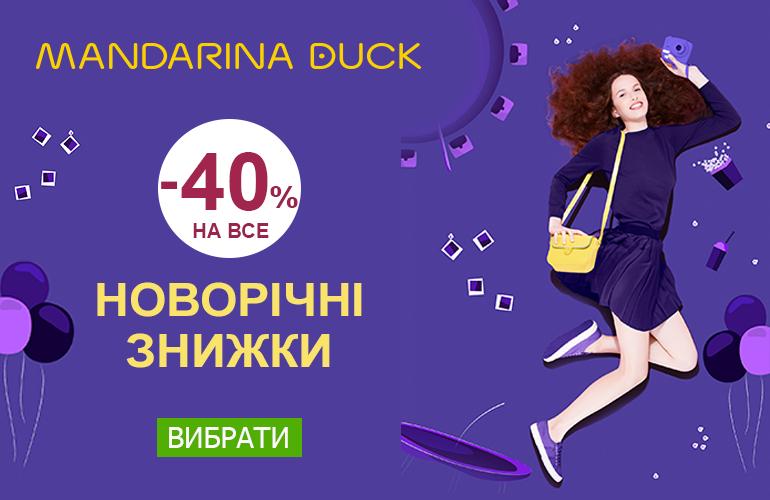 Новорічні знижки -40% на всю Mandarina Duck. Купуйте прямо зараз!