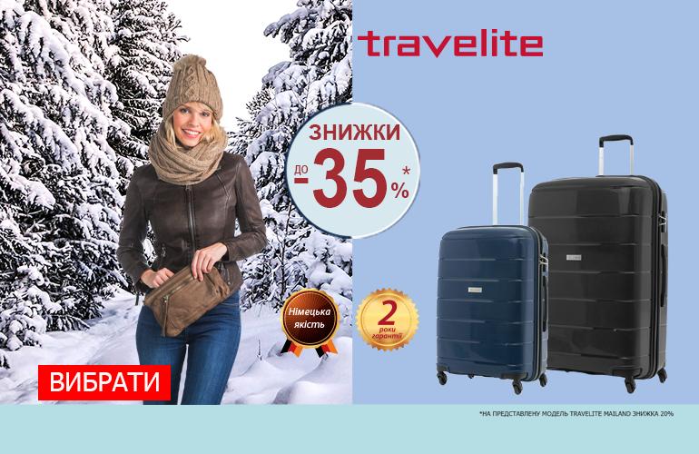 Новорічні знижки до -35% на всі валізи Travelite Німеччина. Купуйте прямо зараз!