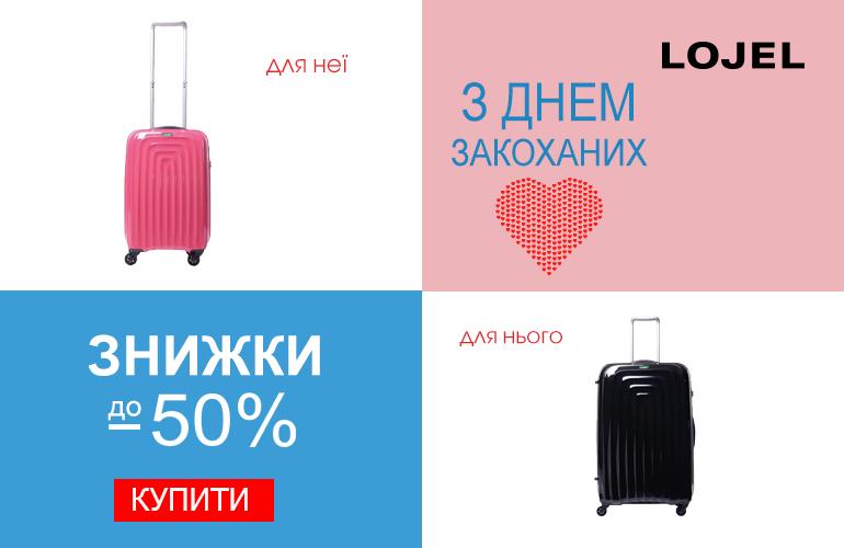 Знижки до -50% на всі валізи Lojel Японія. Встигніть купити!