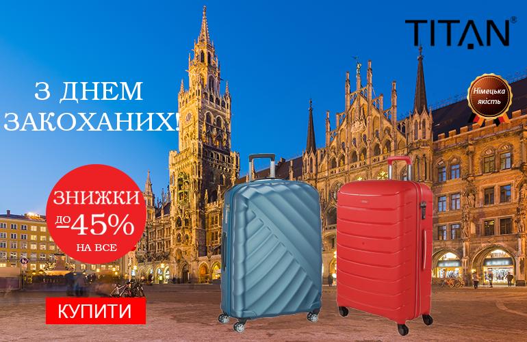 Знижки до -45% на всі валізи Titan Німеччина. Встигніть купити!