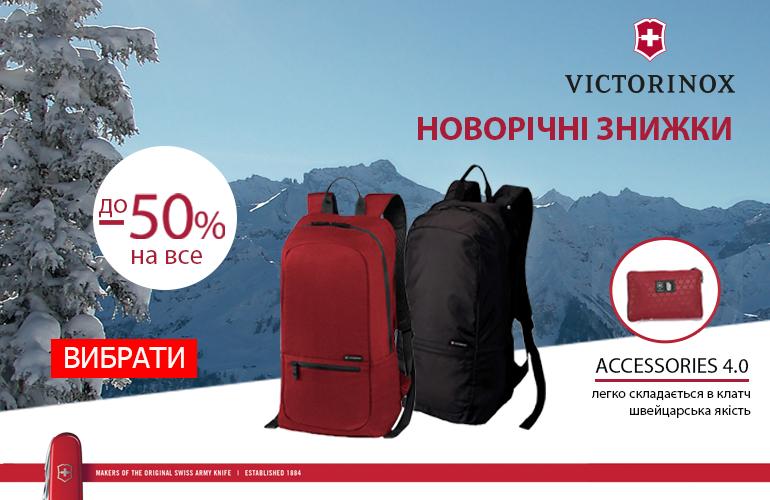 Новорічні знижки до -50% на Весь Victorinox Travel Швейцарія. Купуйте прямо зараз!
