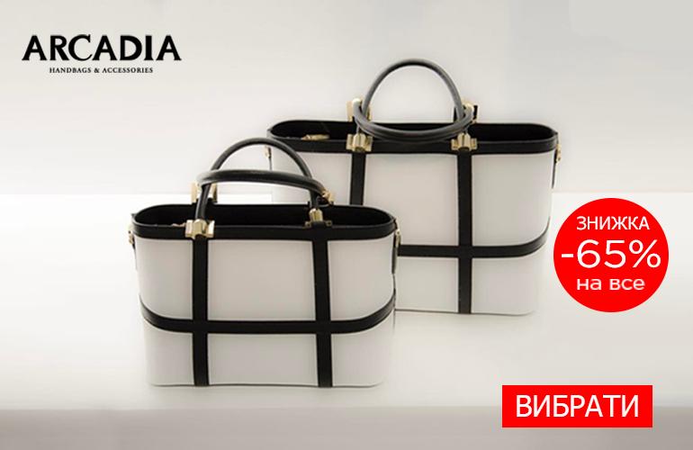 З Днем Закоханих! Знижки до -65% на всі сумки та рюкзаки Arcadia Italy. Встигніть купити!