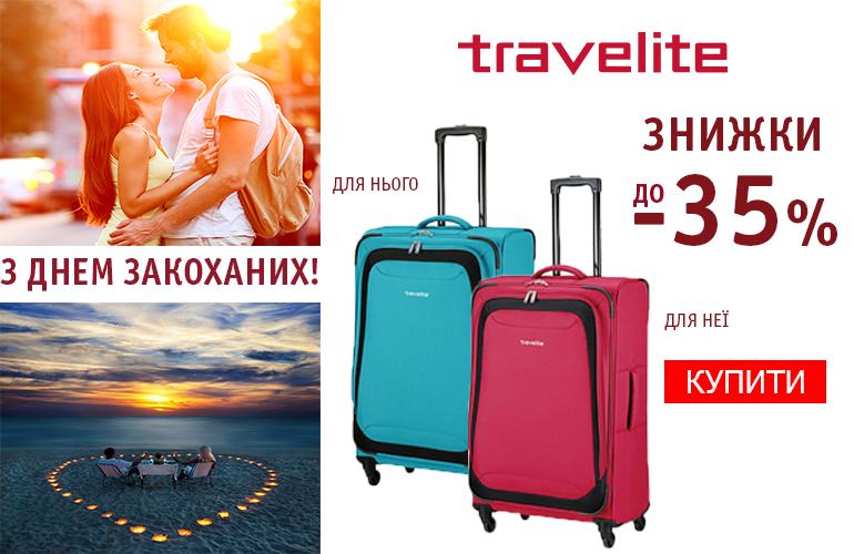 Знижки до -35% на всі валізи Travelite Німеччина. Встигніть купити!